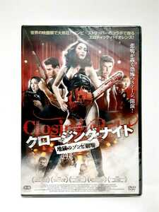 DVD 新品未開封 クロージングナイト 地獄のゾンビ劇場