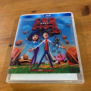 くもりときどきミートボール 3D Blu-ray