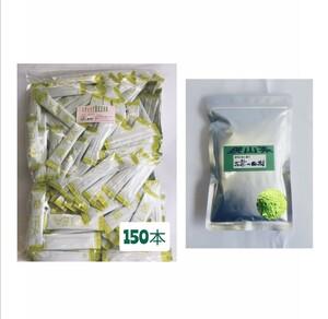 【もて茶って】粉末緑茶(玄米茶)スティック150本 狭山茶粉末100g 令和3年上級狭山茶100%使用