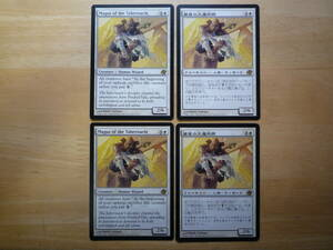 MTG PLC 幕屋の大魔術師/Magus of the Tabernacle 日2英2 4枚セット