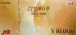 送料無料 JTB旅行券 ナイストリップ 10.000円×1枚 未使用      商管理番4