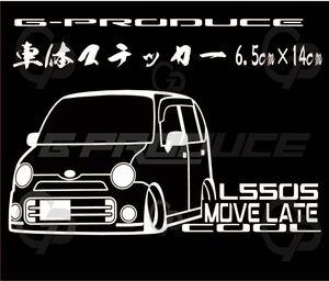車体ステッカー /L550S ムーヴラテ クール ダイハツ /エアロ / 車高短 / カッティング / ノーマル G-produce