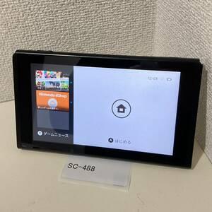 動作確認済み ニンテンドースイッチ Nintendo Switch HAC-001 2018年製 旧モデル 旧型 本体のみ 任天堂 SC-488