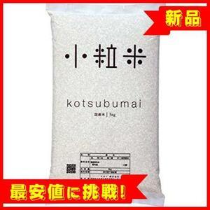 【赤字確定!残1】ブレンド米 精米 白米 5kg MT278 お米 kotsubumai 【国産100%】小粒米 ご飯