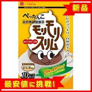 【赤字確定!残1】★サイズ名:10包(5g×10包)★ ( ほうじ茶風味 MT310 モリモリスリム ) ハーブ健康本舗 (10包