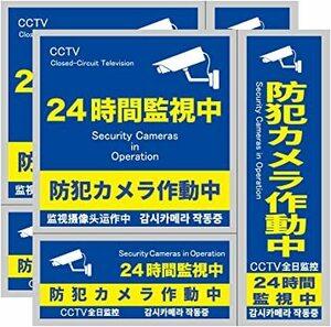 ボックス型(通常2式)青 Co-Goods 防犯ステッカー セキュリティーステッカー 【防水/耐光/日本品質】6枚セット(3サイ