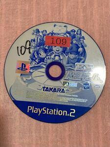 プレステ2 EX人生ゲーム
