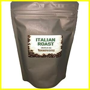 [ヨシモトコーヒー] 深煎り コーヒー 豆 イタリアン ロースト 200g エスプレッソ 豆のまま