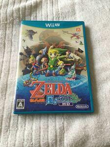 ゼルダの伝説風のタクトHD WiiU