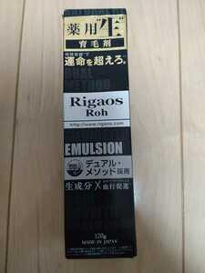 【新品・未開封】育毛剤 RigaosRoh EMULSION リガオスロー 薬用育毛剤 エマルジョン メイドインジャパン