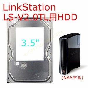 """【送料込】 動作品 3.5"""" HDD BUffalo LS-V2.0TL用 ハードディスク"""