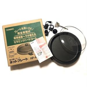 ☆未使用☆ TWINBIRD ツインバード ホットプレート HP-4391 グレー お好み焼き ホットケーキ