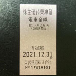東武鉄道株主優待 乗車券6枚