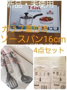 新品・未使用 4点セット ティファール16cm コンフォートマックス ステンレス ソースパン
