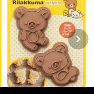 リラックマ クッキー型