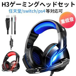 父の日 ゲーミングヘッドセット H3 ヘッドホン マイク付き 音声チャット PC USB LED点灯 ゲーム用 任天堂 switch ps4(ブルー)
