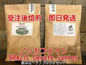 ★さわやかな甘味と酸味のノンカフェインコーヒー・約26杯分・ブラジル・デカフェ・サントス・400g