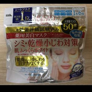 薬用美白マスク