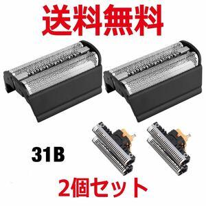 ブラウン 替刃 シリーズ3 31B (F/C31B 互換品) 2個