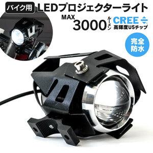 【送料無料※】バイク用 LED プロジェクターヘッドライト 3000lm CREE社製U5チップ 防水 3モード切替 ワークライト