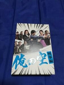 俺の空 刑事編 DVD-BOX