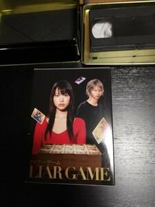 ライアーゲーム DVD-BOX 初回限定版