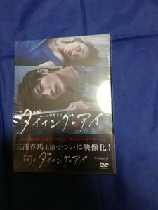 連続ドラマW 東野圭吾 「ダイイングアイ」 DVD Box