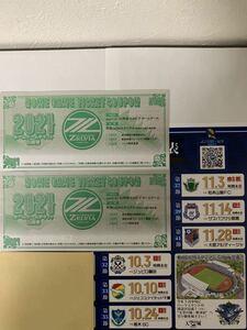 送料無料! FC町田ゼルビア ホームゲームチケット 引換券 2枚セット 関係者席! 枚数追加可能!