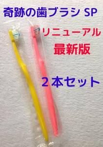 送料込 奇跡の歯ブラシ SP 限定品 2本 黄 ピンク★ 通常版より改良! ピラミッド形状とタフトで効率的に汚れを落とす★ ショップチャンネル