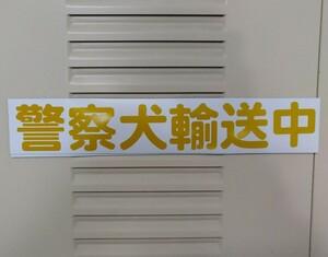 警察犬輸送中 ステッカー マグネットタイプ 黄色
