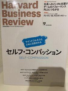ハーバードビジネスレビュー セルフコンパッション