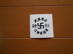 暴走族、関東連合ブラックエンペラー円形ステッカー(白×黒)