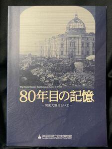 図録 80年目の記憶 関東大震災といま