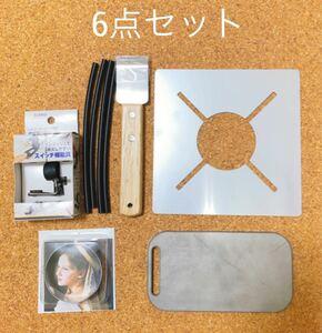 鉄板/メスティン/トランギア/収納 スモール/SOTO/遮熱板 /6点セット
