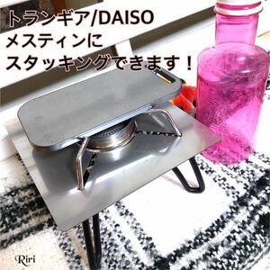 鉄板/メスティン 収納/トランギア 極厚鉄板/カマドb6サイズ/単品