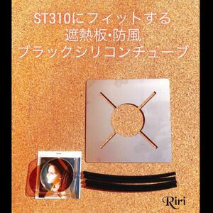 SOTO /ST310/防風/耐熱性チューブ/遮熱板/ST310/ 3点セット。