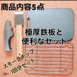 鉄板/メスティン /トランギア/ラージ/トング/網/ 3点セット