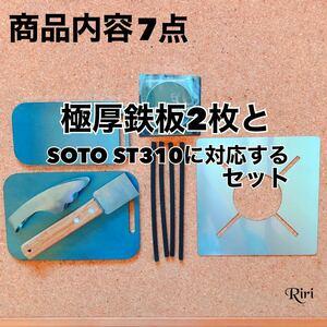 鉄板/メスティン /トランギア/収納/ラージ/ スモール/SOTO/遮熱板/7点セット。