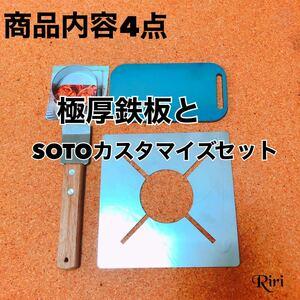 鉄板/メスティン/トランギア/収納 スモール/SOTO/遮熱板 /4点セット/シングルバーナー/ミニストーブ/カセットコンロ