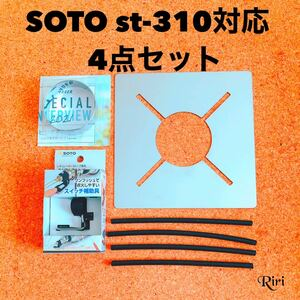 SOTO /ST310/アシストレバー /防風/耐熱性チューブ/遮熱板 /4点