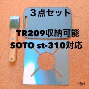 極厚鉄板/ 鉄板/メスティン 収納/ラージ/ SOTO/遮熱板/3点セット