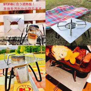 SOTO/遮熱板/ ST310/単品