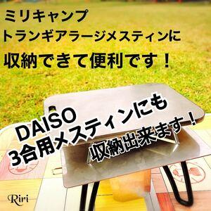 鉄板/メスティン /DAISO/トランギア/ラージ/オマケ/2点