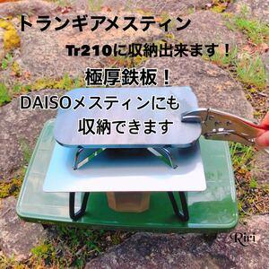 鉄板/メスティン /DAISO/トランギア/スモール単品 穴ナシ鉄板