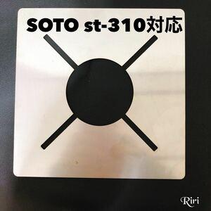 SOTO/遮熱板/ ST310/ シングルバーナー 単品