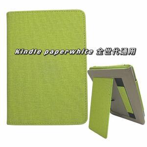 Kindle Paperwhite 全世代通用の保護カバー ケース グリーン