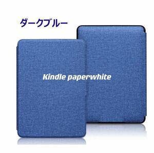 Blue)Kindle Paperwhite (第10世代)保護カバー ケース ブルー