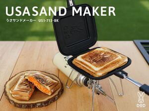 新品未使用 DOD うさサンドメーカー US1-713-BK USASAND MAKER 24時間以内発送 ホットサンドメーカー