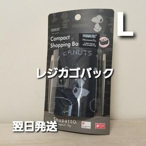 【新品】 スヌーピー L シュパット peanuts エコバッグ レジカゴバッグ