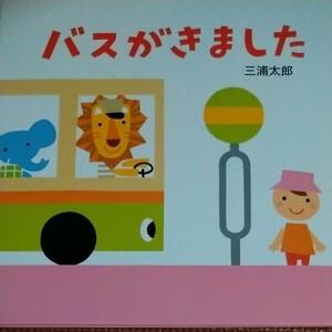 幼児 絵本 バスがきました